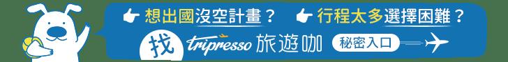 團體旅遊、主題旅遊、半自由行程優惠、預訂、出發! - Tripresso旅遊咖