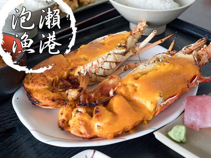 沖繩自駕 泡瀨魚港 パヤオ 來漁港吃新鮮的美食 (位於沖繩中部,離那霸機場約40分鐘) | -1620夫妻生活