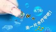 aquarium nails aqua clear false