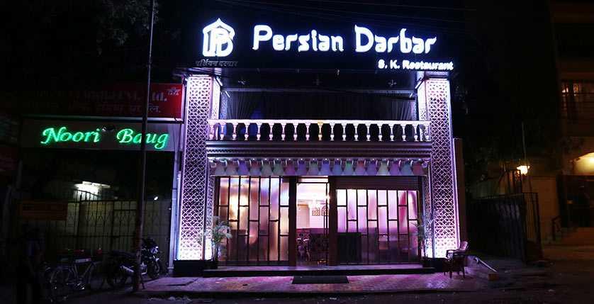 Persian Darbar  PicturesPhotos Byculla Mumbai  Gallery