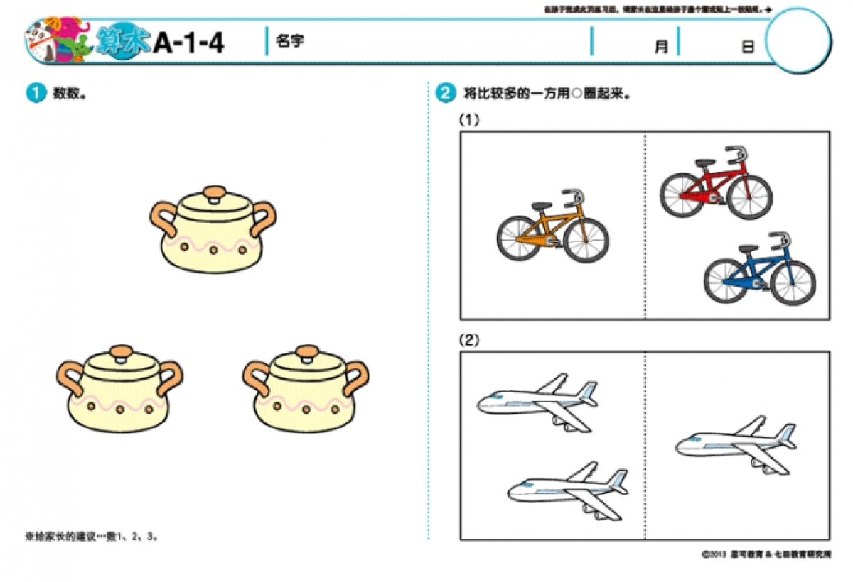 Shichida Activity Worksheet 20 Books For 10 Months