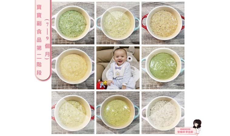 跟著月齡吃!7~9個月大副食品食譜一覽   嬰兒與母親