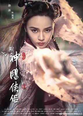 【神鵰俠侶2019】《皓鑭傳》嬴政演新楊過 劇情以郭襄為中心   Marie Claire (HK) Edition