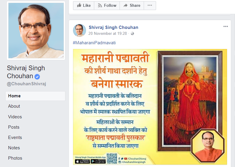 Photo : Shivraj Singh Chouhan Official FB Page