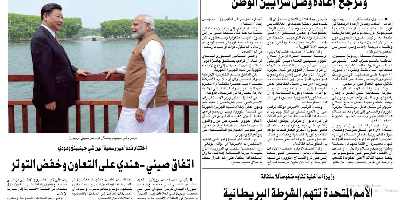الحیاۃ: ہندستان اور چین کے درمیان کشیدگی کم کرنے اور تعاون بڑھانے پر اتفاق