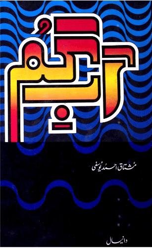 yusufi 1