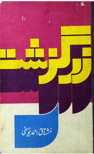 yusufi 4