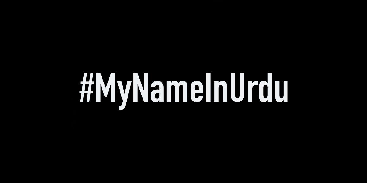 MY Name in Urdu