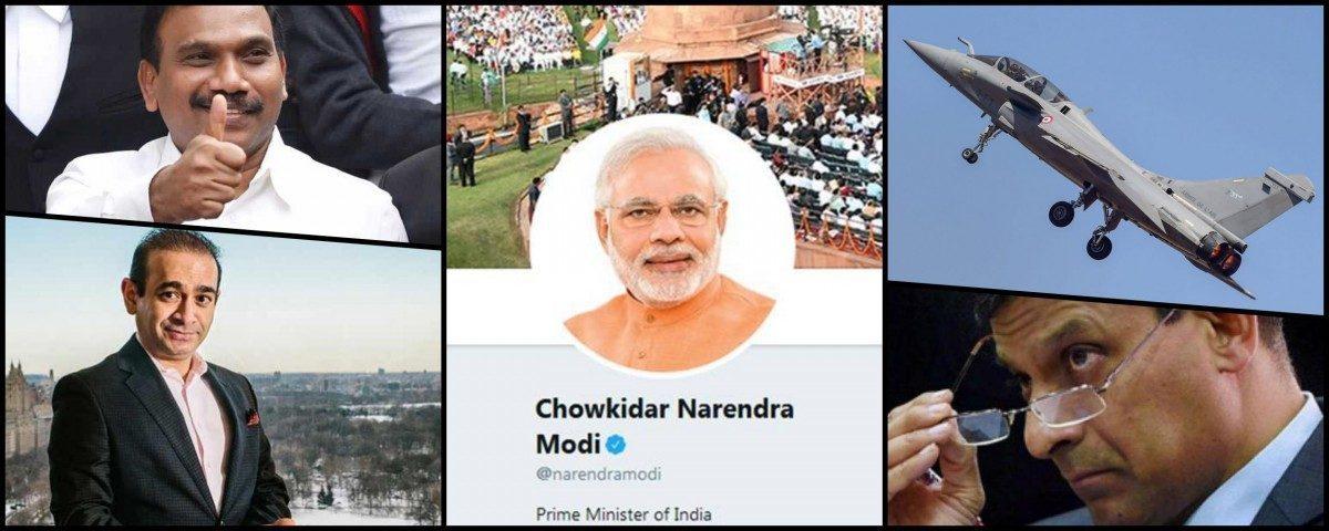 نریندر مودی کی 'میں بھی چوکیدار' مہم محض ریاکاری ہے