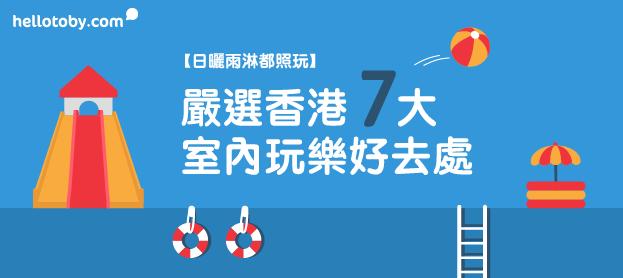 【日曬雨淋都照玩】嚴選香港7大 室內玩樂 好去處   HelloToby