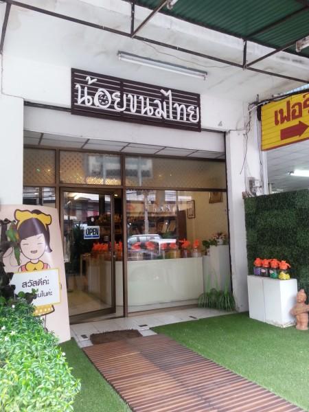 ร้านน้อยขนมไทย