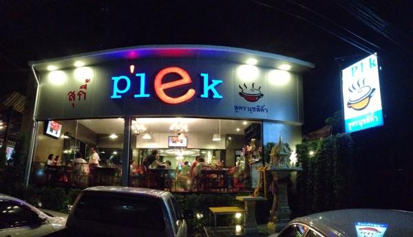 ร้านสุกี้ P'Lek สูตรนุชสีคิ้ว