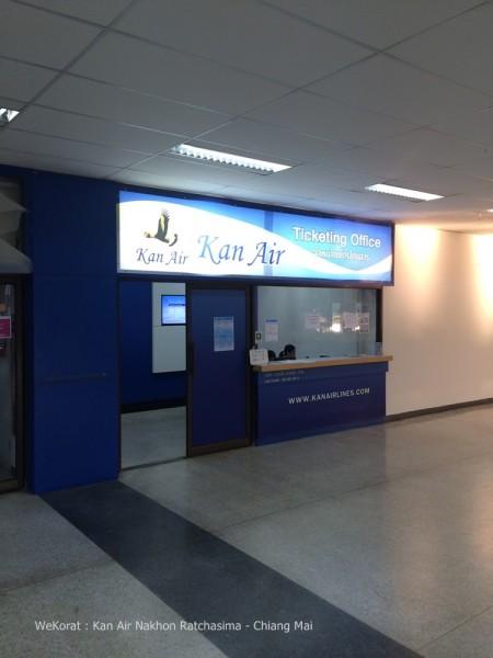 สำนักงานกานต์ แอร์ ที่สนามบินนครราชสีมา