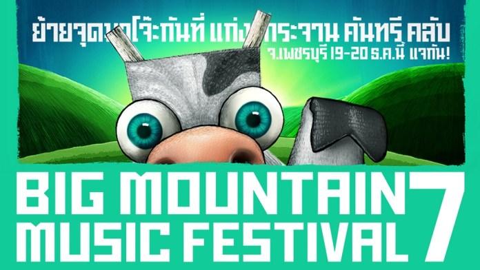 Big Mountain Music Festival #7
