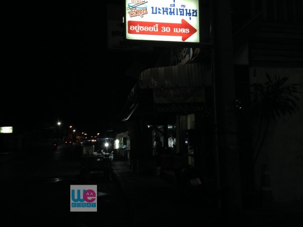ร้านบะหมี่เจ๊นุช อยู่ในซอยก็ตามไปกินกัน
