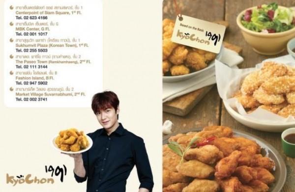 ร้านไก่ทอดเคียวโชน ที่มีลีมินโฮเป็น Brand Ambassador