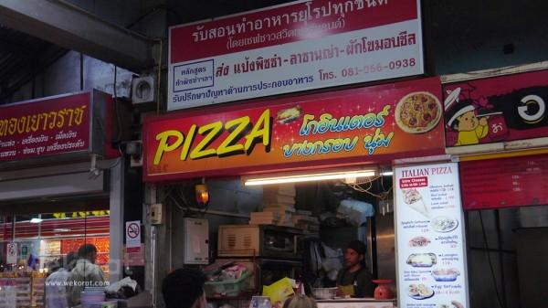 ร้าน Pizza โกอินเตอร์ เซฟวัน