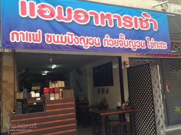 ร้านแอมอาหารเช้า ถนนยมราช