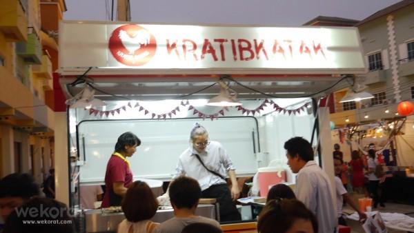 ร้าน Kratib Katak