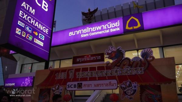 ธนาคารไทยพาณิชย์ ธนาคารแรกบนถนนจอมพล ก็จัดซุ้มน้ำชา