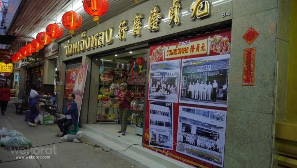 ง่วนเจ็งหลง ห้างสรรพสินค้าแห่งแรกบนถนนจอมพล