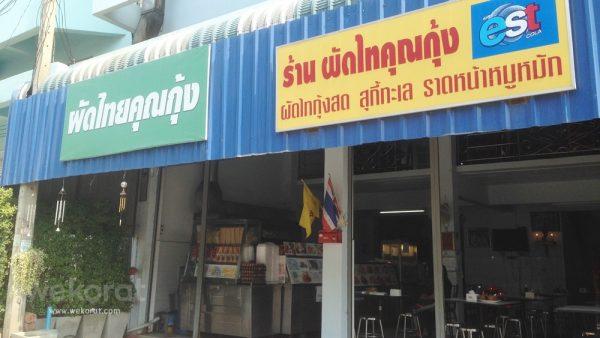 ร้านผัดไทยคุณกุ้ง การเคหะ