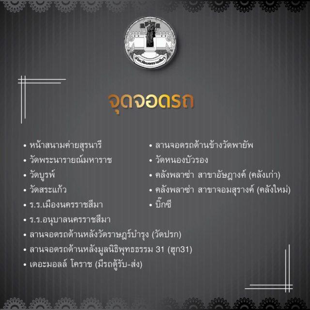 จุดจอดรถแนะนำสำหรับผู้มาร่วมงาน ชาวโคราช ร้อยดวงใจ ถวายความอาลัยในหลวง 27 ตุลาคม 2559