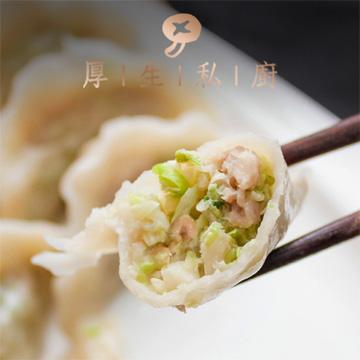 高麗菜豬肉手工水餃 | 厚生市集