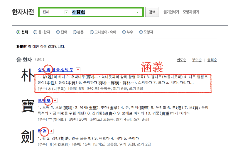 【韓文姓名翻譯】我的韓文名字是什麼?關於韓文名字的大小事 | Glossika 部落格