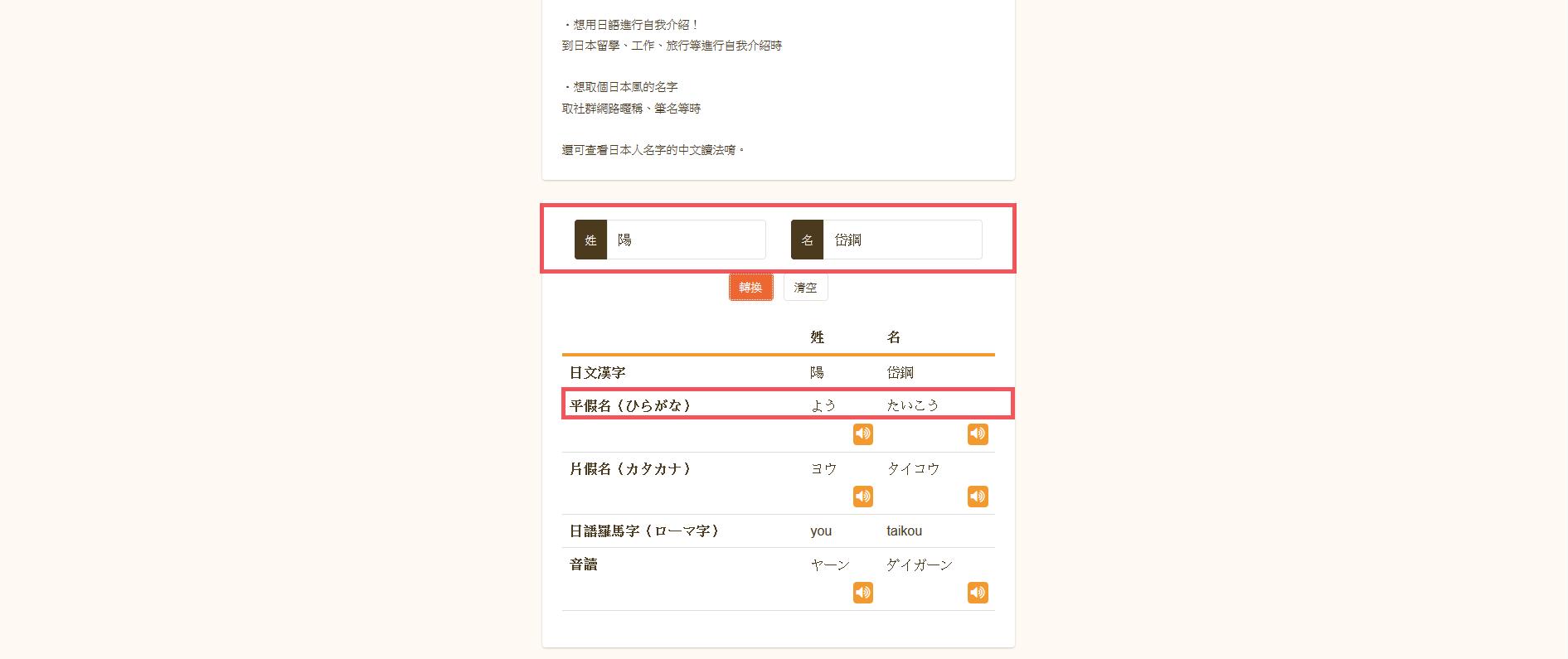 【日文姓名翻譯】你的日文名字是什麼?關於日文名字的大小事   Glossika 部落格