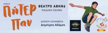 Θέατρο Αθηνά
