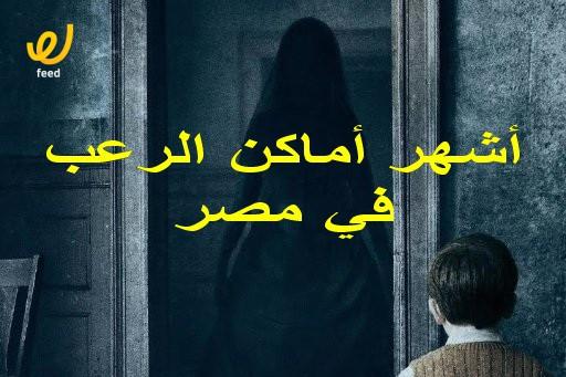 الرعب في مصر