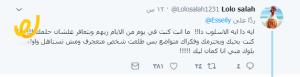 تغريدة محمود رد على العسيلي