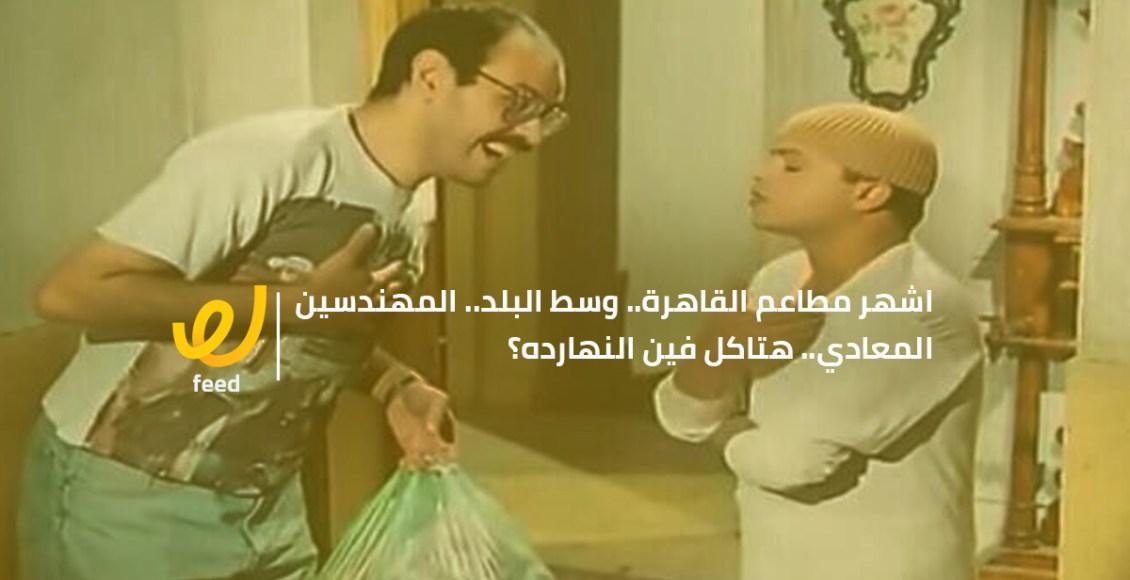 مطاعم القاهرة.. شوف هتاكل فين