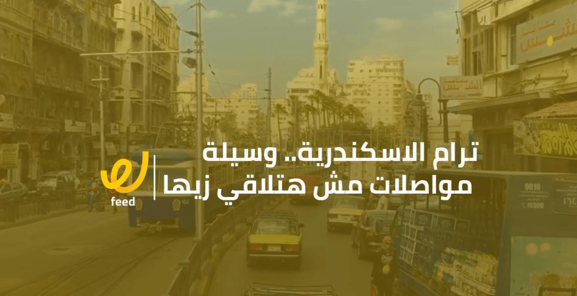 اهم معالم مدينة الاسكندرية