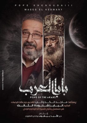 """مسلسل """"بابا العرب"""" لماجد الكدواني"""