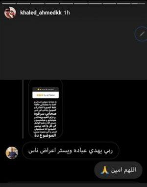 خالد احمد صاحب فيديو الراقصة جوهرة