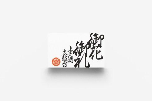 design-yuta-takahashi-16