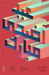 design-mohamed-samir-08-768x1171