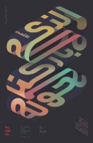 design-mohamed-samir-03-768x1171