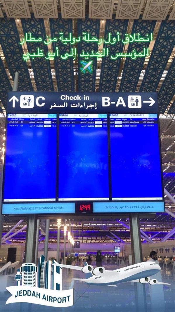 أخبار 24 انطلاق أول رحلة دولية من مطار الملك عبدالعزيز الجديد