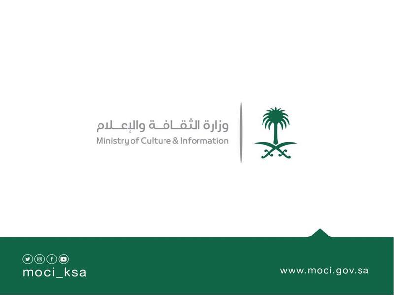 وزارة الثقافة والاعلام