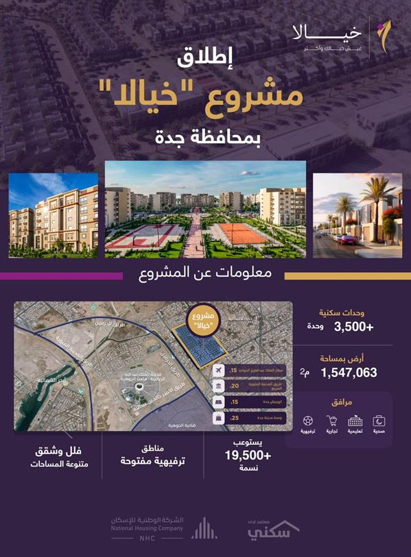 """يوفر 3500 وحدة سكنية .. إطلاق مشروع """"خيالا"""" السكني بمدينة جدة"""