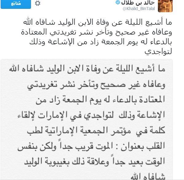 أخبار 24 الأمير خالد بن طلال ينفي خبر وفاة ابنه الوليد ويؤكد