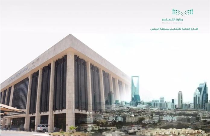 Riyadh Education Building