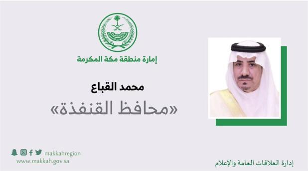 تكليف محمد القباع محافظاً لالقنفذة