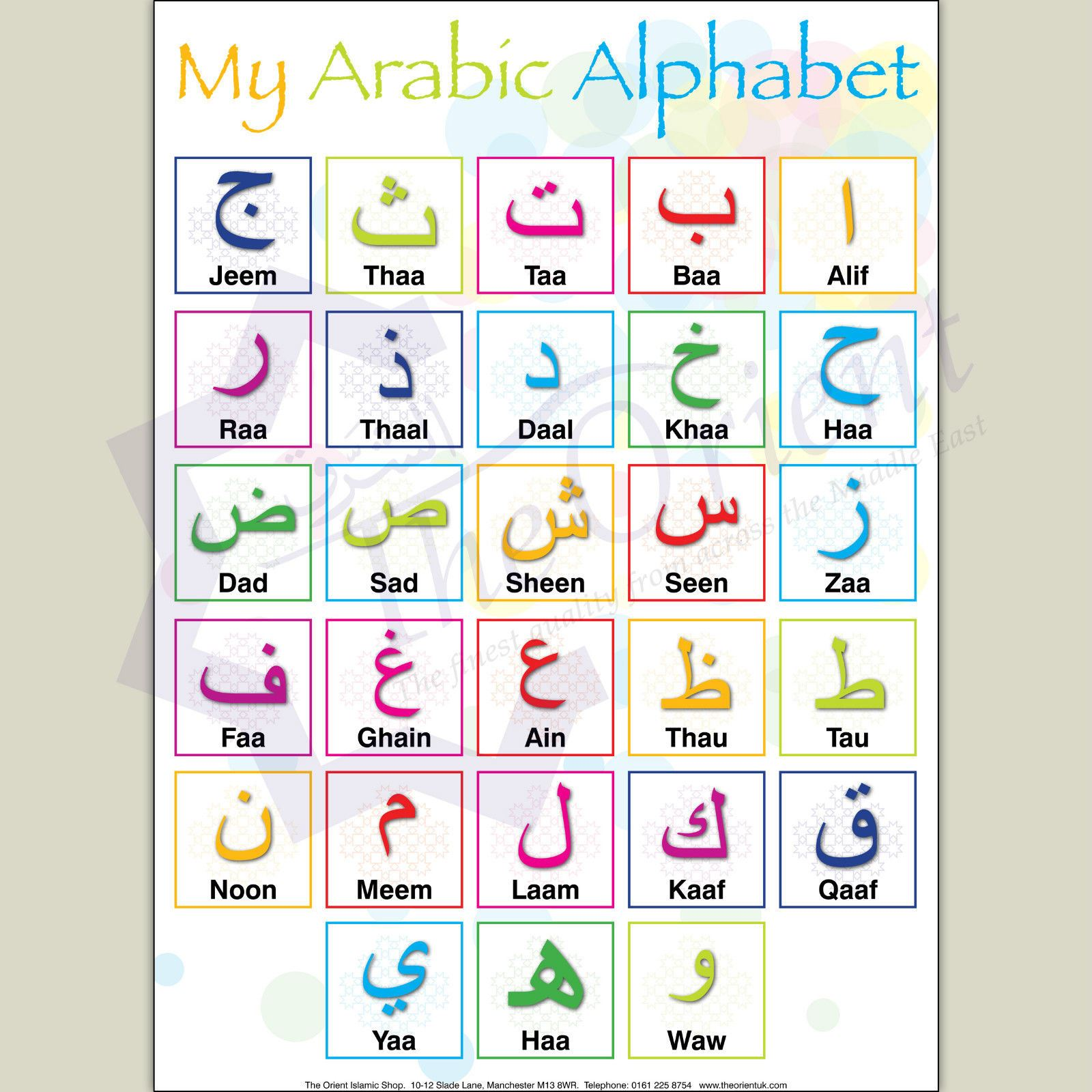 My Arabic Alphabet A3 Learning Poster Teaching Arabic