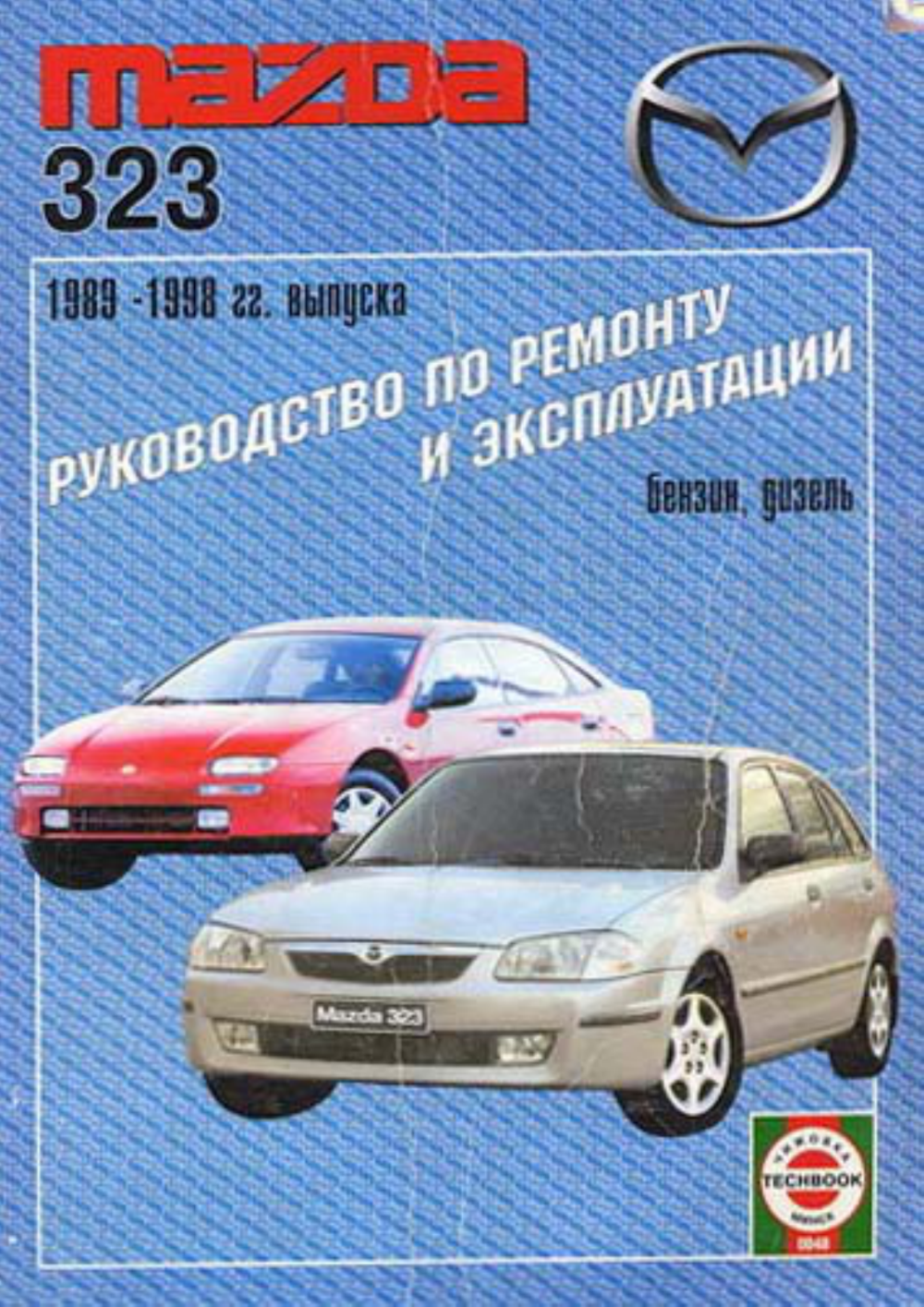 medium resolution of mazda 323 wiring diagram pdf