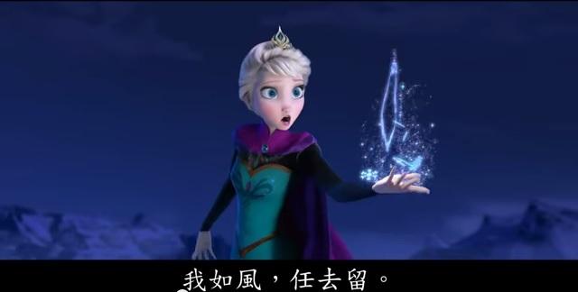 《Let It Go》改編文言文!華語6版本大比拚   中國,古文,文言,白話,文言文   名人娛樂   妞新聞 niusnews
