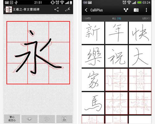 字美人人愛!用手機臨摹字帖《書法加》 | 練字、Android、書法、Google Play、字帖 | 手機小姐 | 妞新聞 niusnews
